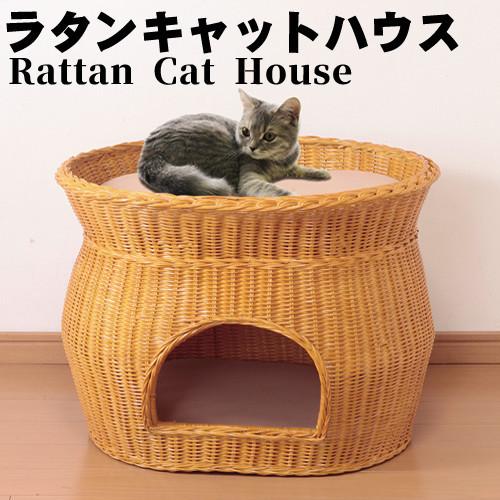 夏は涼しく、冬は温か。通気性の良いラタンキャットハウス