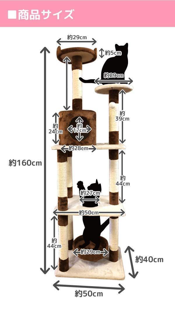 高さ160cm。しっかりおける安定感のあるタワーです